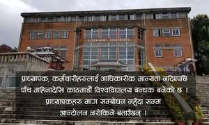 काठमाडौं विश्वविद्यालय आन्दोलनले थला पर्दै