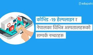 कोभिड -१९  हेल्पलाइन र नेपालका विभिन्न अस्पतालहरूको सम्पर्क नम्बरहरू