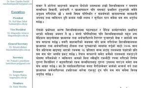 काठमाडौं विश्वविद्यालयद्धारा तलव कटौती