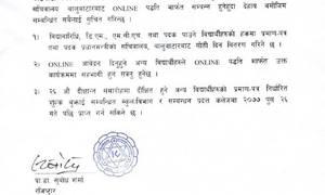 काठमाडौं विश्वविद्यालयको २६औं दीक्षान्त समारोह भोलि हुने