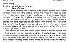 नेपाल शिक्षक महासङ्घले शिक्षा मन्त्रीलाई ३४ बुँदे विरोधपत्र बुझायो (विरोधपत्र सहित)