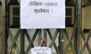 भर्नामा अनियमतिा भएको भन्दै केन्द्रीय प्रविधि क्याम्पसमा तालाबन्दी, विद्यार्थीको चर्को दवादपछि शुल्क फिर्ता