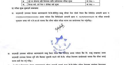 4 Years Bachelor Fourth Year Exam Form Notice: Tribhuvan University