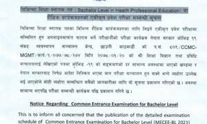 चिकित्सा शिक्षा आयोगको एकीकृत प्रवेश परीक्षा स्थगित