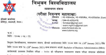 BBA First Semester Exam Result: Tribhuvan University