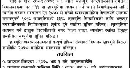 Scholarship to Study in Grade 11:  Bhaktapur Municipality