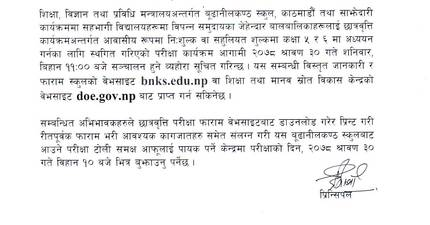 Budhanilkantha School and MOEST Joint Scholarship Opportunity