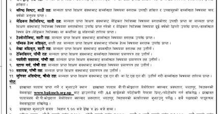 Vacancies for Various Positions at B.P. Koirala Memorial Cancer Hospital
