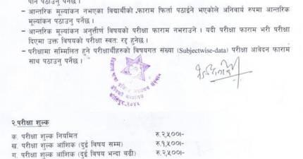 BSc. CSIT First Semester Exam Form Filling Notice: Tribhuvan University