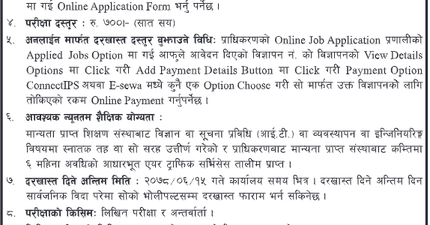 Vacancies for Senior Officers at Air Traffic Service: Civil Aviation Authority of Nepal