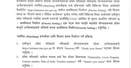 Matching and Priority Setting Notice from Medical Education Commission