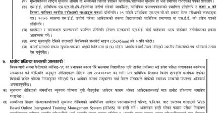 Pre-diploma and Diploma Level Scholarships for Economically Backward, Dalit and Muslim Students: CTEVT
