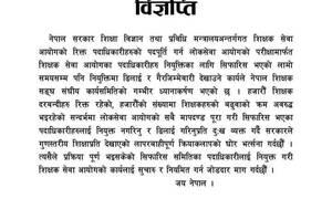 पदाधिकारी नियुक्तिमा भएको ढिलासुस्ती प्रति नेपाल शिक्षक संघको ध्यानाकर्षण
