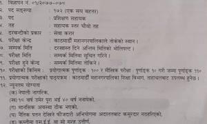 काठमाडौं महानगरले माग्यो १७२ जना नेपाल भाषि प्रशिक्षण सहायक