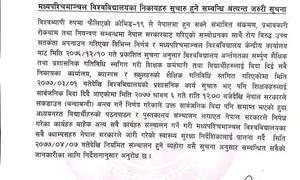 मध्यपश्चिमाञ्चल विश्वविद्यालय आजदेखि सञ्चालनमा