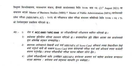 MBS and MPA Admission Test 2078 Results Published: Tribhuvan University