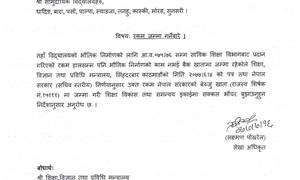 ९ जिल्लाका विद्यालयको बेरुजु रकम राजस्व खातामा जम्मा गर्न निर्देशन