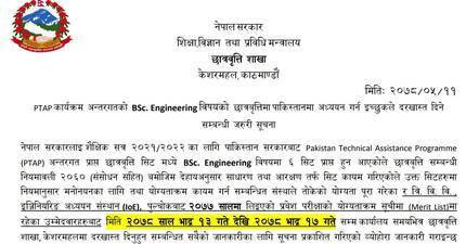 Engineering Scholarship Under Pakistan Technical Assistance Program (PTAP)