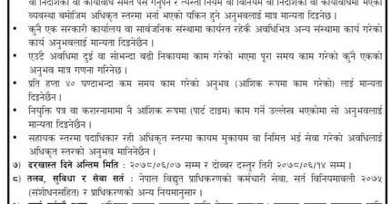 Vacancies for Various Positions at Nepal Electricity Authority