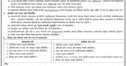 Nepal Army Welfare Scholarship 2021
