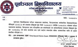 परीक्षा नियन्त्रण कार्यालय पुनः तीन दिन बन्द