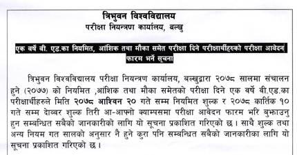 One Year B. Ed. Form Filling Notice: Tribhuvan University