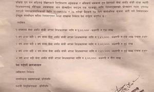 राजिनामा दिने शिक्षकलाई एकदेखि तीन लाख रुपियाँ प्रोत्साहन