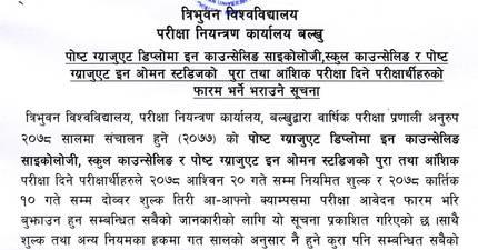 Exam Form Filling Notice for Post Graduate Courses: Tribhuvan University