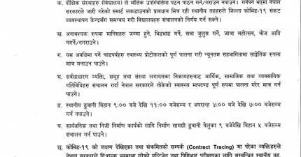 Schools in Kathmandu to Open Physically From Next Week