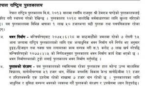 नेपाल राष्ट्रिय पुस्तकालयका पुस्तकमा धमिरा लाग्यो, भवन बनेन