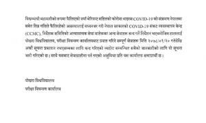 पोखरा विश्वविद्यालय परीक्षा नियन्त्रण कार्यालय बन्द