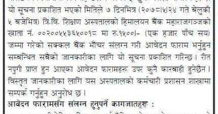 Vacancy for Staff Nurses at Tribhuvan University Teaching Hospital (TUTH)