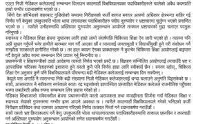 केयुले अवैधानिक तरिकाले बिएण्डसी मेडिकल कलेजलाई सम्बधन्न दियोः डा. केसी