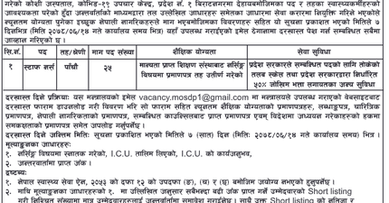 Vacancy for Staff Nurse at Province 1