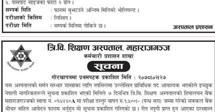 Vacancies in Various Positions at Tribhuvan University Teaching Hospital