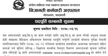Civil Service Hospital Announces Vacancy for Medical Officers