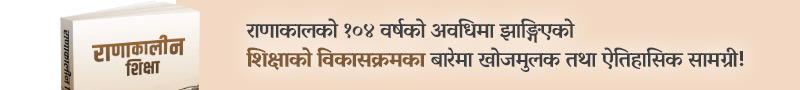 Ranakalin Shiksha